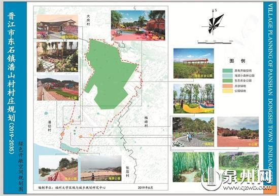 潘山村规划图(部门供图)