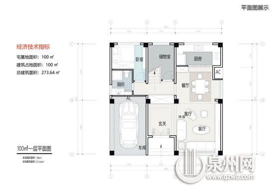 《闽南地区现代民居设计(100平方米)》平面图