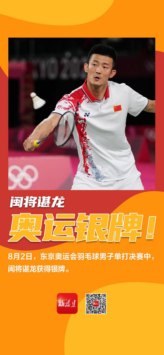 闽将谌龙,奥运银牌!省政府发出贺电