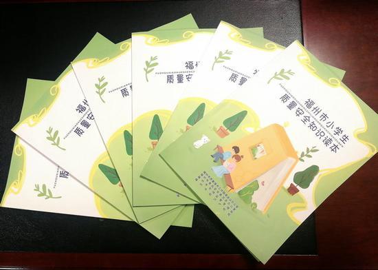 第五版《福州市小学生质量安全知识读本》发放