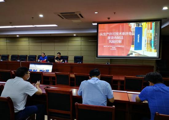 福州市市场监管局开展举办食品生产安全监管业务知识视频培训