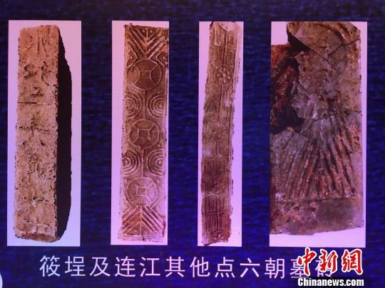 筱埕及连江其他点六朝墓砖展示。 叶秋云 摄