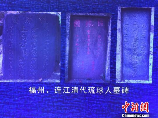 福州、连江清代琉球人墓碑展示。 叶秋云 摄