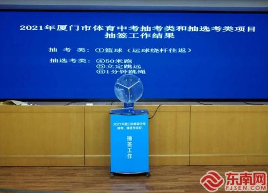 """2021年厦门市体育中考""""抽签结果""""出炉。东南网记者 刘学佳 摄"""