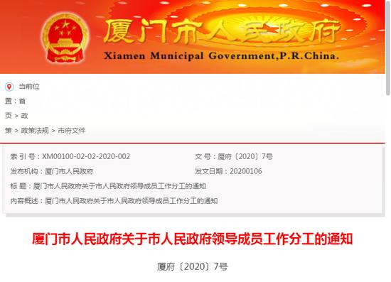 最新!厦门市政府领导成员分工公布