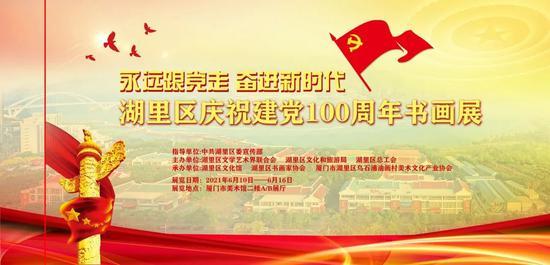 为期一周!湖里区庆祝建党100周年书画展昨日开展