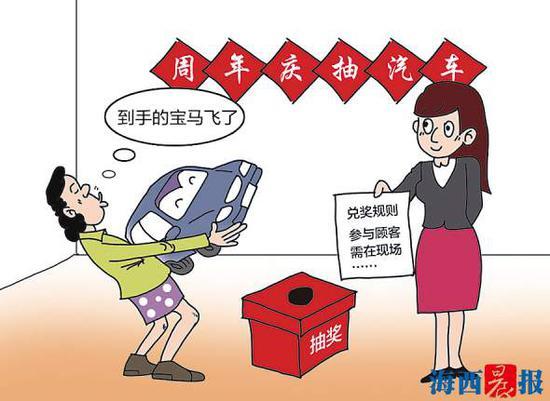 男子买家具抽中宝马轿车 妻子代替领奖被告知奖券作废