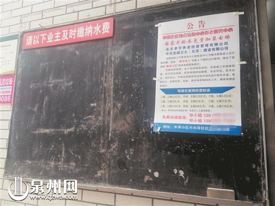部分小区出现免费加装电梯的广告