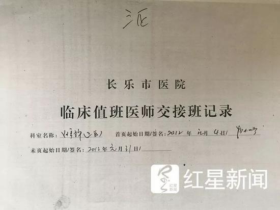 ▲交接班记录并未将陈芬当成特殊患者记录在册