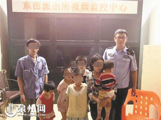 在民警的帮助下,一家人得以团圆。