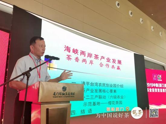 △台湾农民创业园两岸专家咨询委员会委员李志鸿作《两岸茶业交流对台茶产业发展的影响》主题演讲
