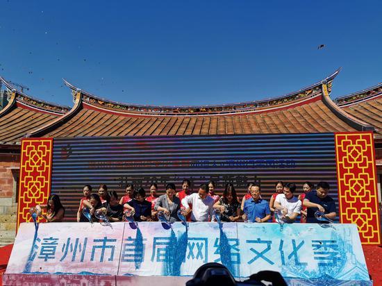 漳州市首届网络文化季暨网络大V漳州行采风活动启动仪式今日举