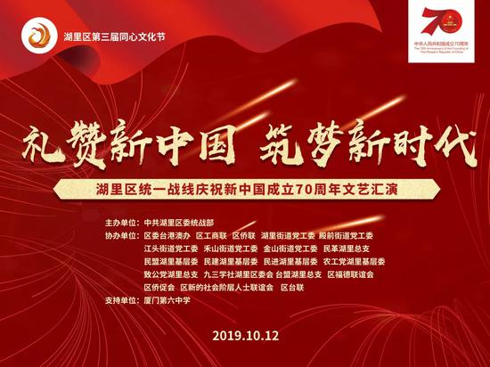 湖里区统一战线举行庆祝新中国成立70周年文艺汇演