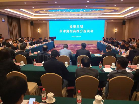 投资三明--京津冀招商推介座谈会在北京举行