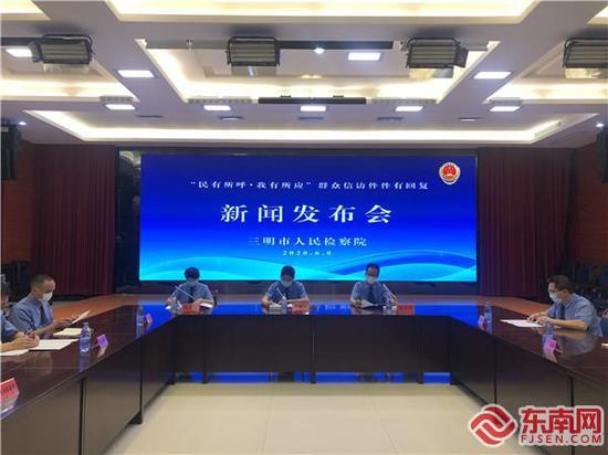 福建三明:新时代检察宣传周活动于今日启动