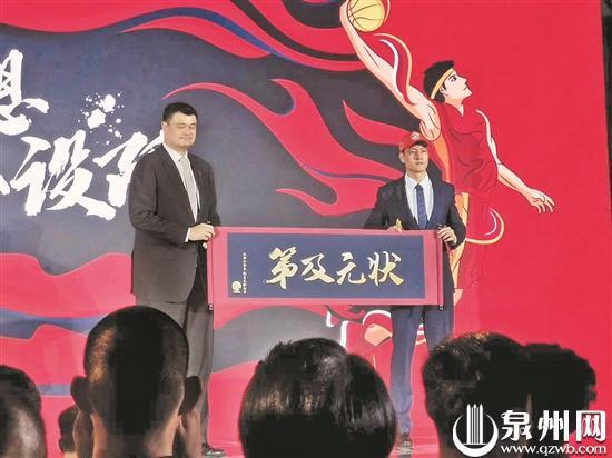 2020年CBA选秀大会举行 华侨大学男篮诞生首位职业球员