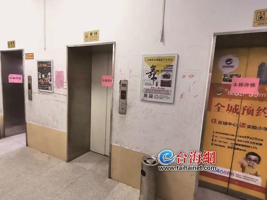 漳州一栋28层的住宅楼电梯不合格 高层住户连夜搬家
