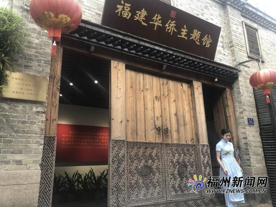 福州刘冠雄故居活化利用为福建华侨主题馆