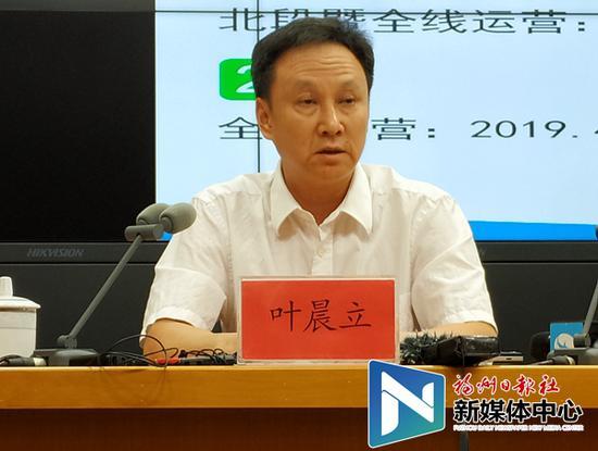 福州市城市地铁有限责任公司总经理叶晨立介绍相关情况。