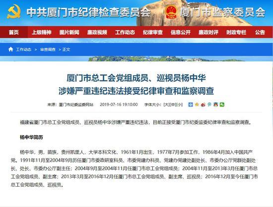 厦门市纪委监委官方网站截图。