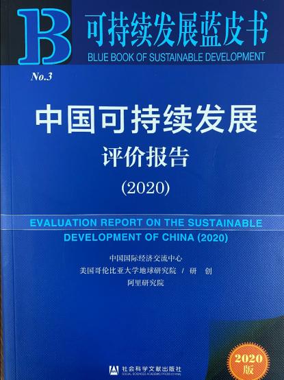 喜报!中国城市可持续发展厦门排名进入全国前十