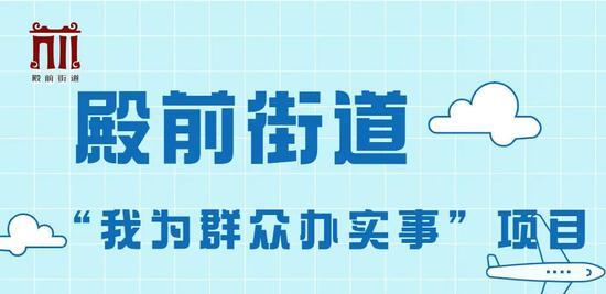 """★梳理生成""""我为群众办实事""""项目清单"""