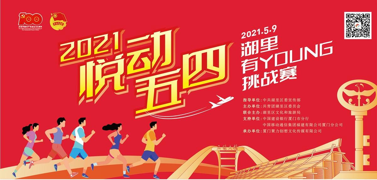 2021悦动五四·湖里有YOUNG挑战赛 开启一场穿越时空的红色之