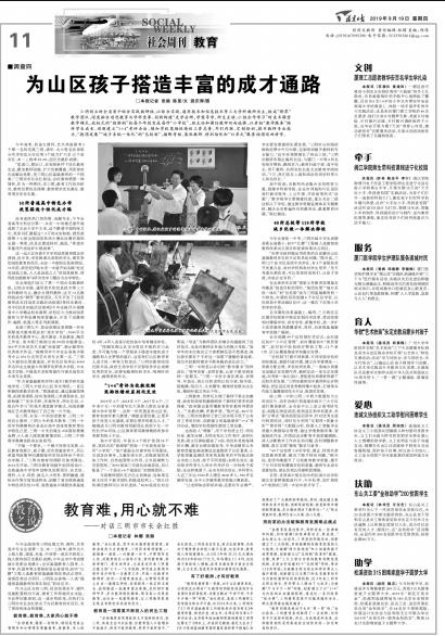 教育难,用心就不难——对话三明市市长余红胜