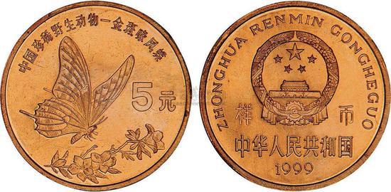 """1999年,中国人民银行发行了金斑喙凤蝶的纪念币,面值""""5元""""。"""