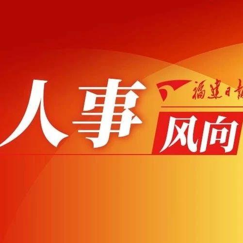 厦门大学70后党委副书记林东伟调任中山大学