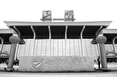 三明沙县机场昨日首次通航 拟开通至北京等航线