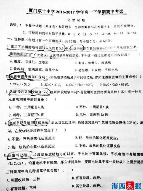 肖培林出的试卷总是紧跟热点。记者 刘宇瀚 摄