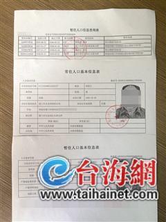 ▲孙某生被曝有两个身份证号码