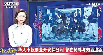 央视国际频道曾关注陈晓华