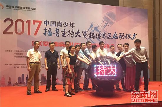 中国青少年播音主持大赛福建赛区启动(图片来源:东南网)