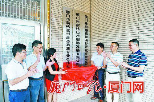 前格富村生态农业专业合作社等举行揭牌仪式。 (杨永昌 摄)