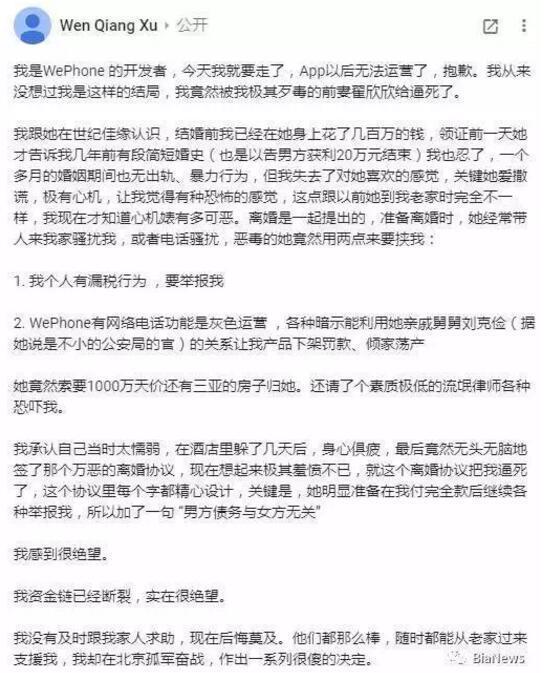 苏享茂帖文截图