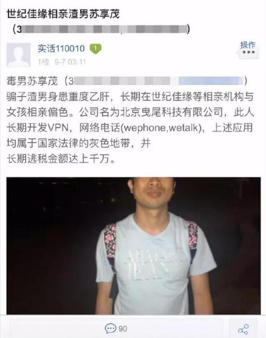 """除此之外,""""实话110010""""还在名校就业吧、中国女排吧发布了类似内容。"""