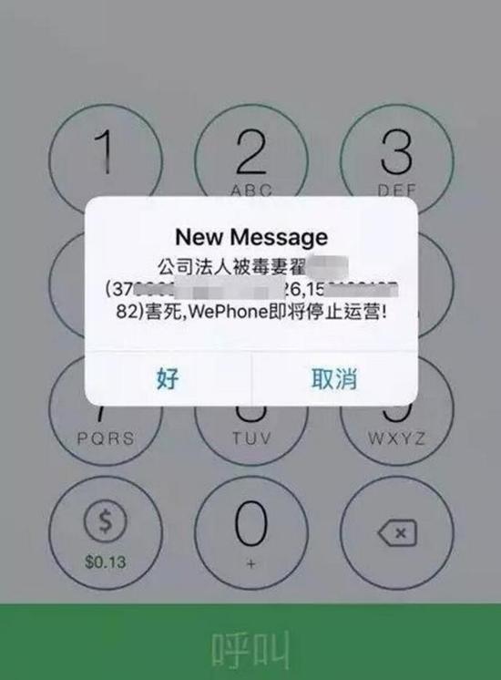 "WePhone软件提醒""公司法人被害死,WePhone即将停止运营""(图片来自北京时间)"