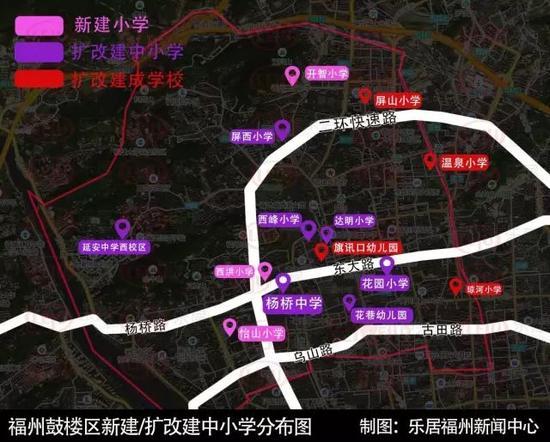鼓楼区部分新改扩建学校分布图(来源:乐居福州)