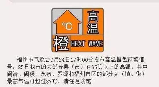 而微信朋友圈热传的天气预告:福州明天40℃?后天41℃?