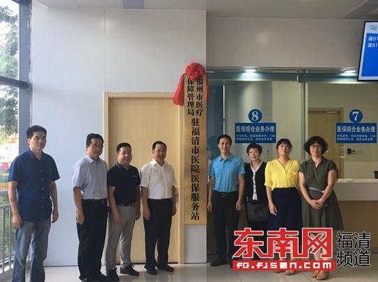 福州医保局驻福清市医院医保服务站