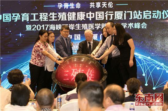 中国孕育生殖健康中国行厦门站正式启动