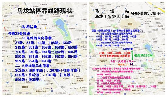 """(一)27路、33路、44路、133路等4条线路双向停靠""""马垅""""站和新设的""""马垅(火炬园)""""站,方便乘客换乘地铁1号线。"""