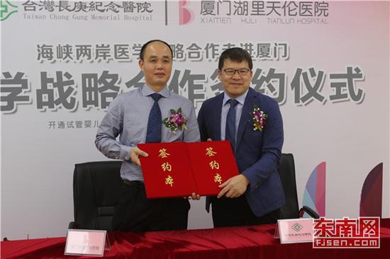 厦门湖里天伦医院蔡黎新院长与台湾蓝国忠副院长正式签约