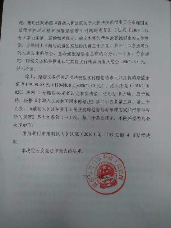 厦门中院做出的赔偿决定书。 受访者供图