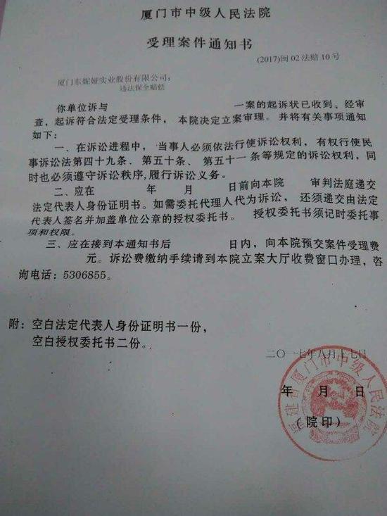 江先路家属向厦门中院提出1.2亿违法保全赔偿,已获得受理。 受访者供图