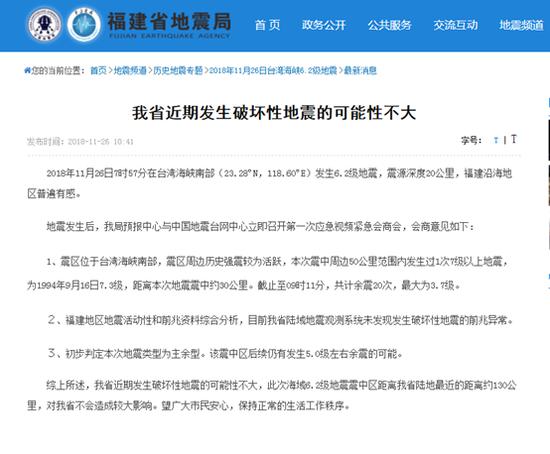 (福建省地震局在26日发出的通报)