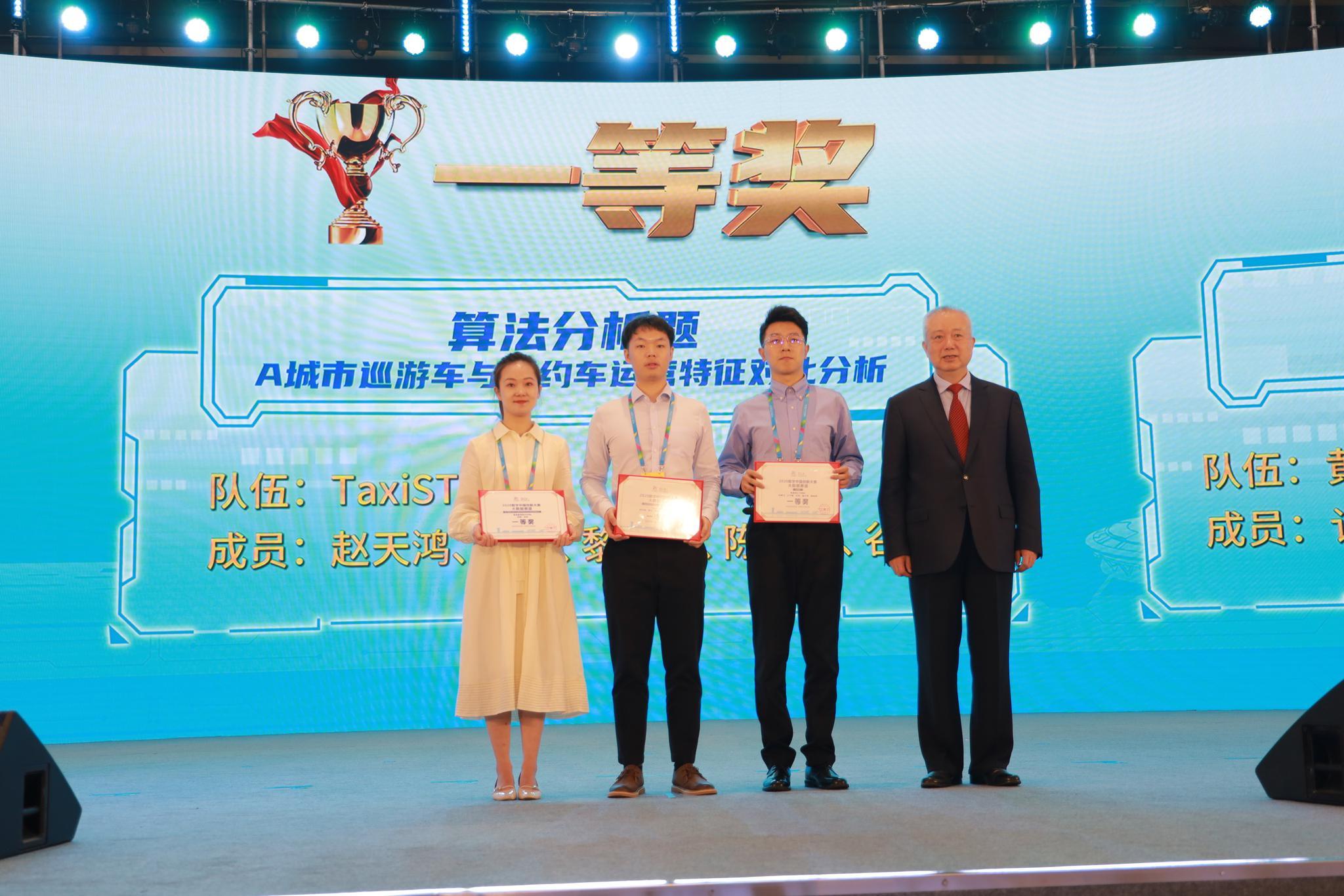2020数字中国创新大赛大数据赛道圆满收官