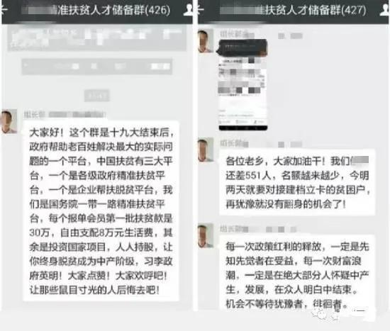 """荔城检察:民族资产解冻?交10元能获几万元""""精准扶贫""""?千万别信,纯属诈骗!"""